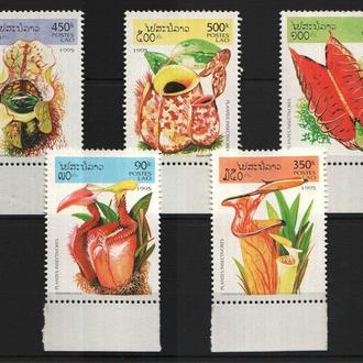 Лаос 1995 ** Флора Цветы хищники серия без полей MNH