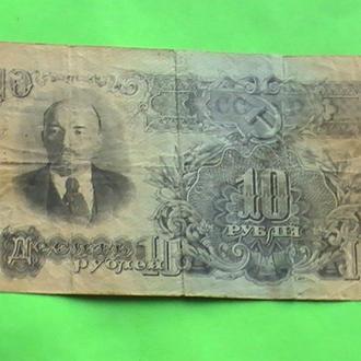 10 Рублей 1947 г нА 840528 СССР