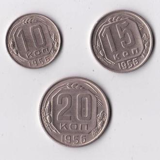 10, 15 и 20 коп. = 1956 г. = СССР =