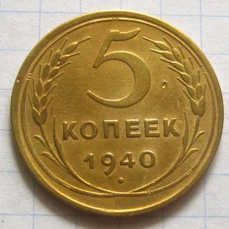 СССР_ 5 копеек 1940 года оригинал