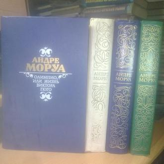 Моруа. Избранные произведения в 4 книгах