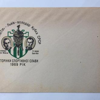 Конверт Карпати Володар кубка СРСР