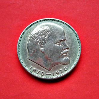 Один 1 рубль Ленин 1970 г. Сто лет со дня рождения В.И.Ленина