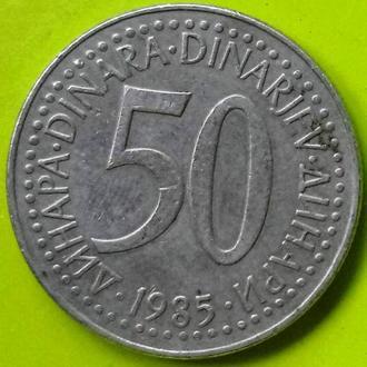 Югославия 50 динар 1985