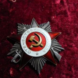 """Орден """"Отечественной войны"""" 2-я ст.(боевой)"""
