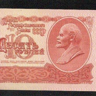 Приднестровье / Transnistria _ 10 рублей _ 1961г. с маркой _ UNC _ лот № 65