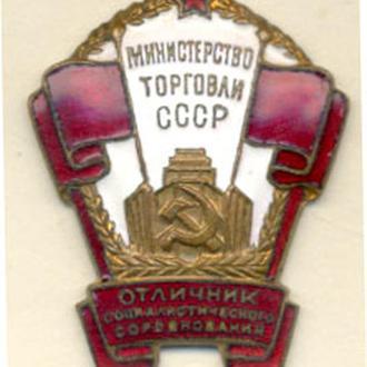 Знак Торговля ОТЛИЧНИК СОЦСОРЕВНОВАНИЯ МИНТОРГА СССР .