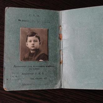 Ученический билет. 1928г.