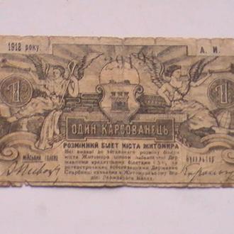 1 Карбованець 1918 р 29191 А.И Житомир 1 Карбованец 1918 г 29191 А.И Житомир