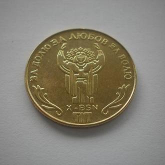 Гетьман. Незалежність. Україночка. 2000 рік. Хороший стан. Недорого. Дуже нечастий.