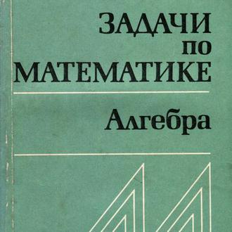 Задачи по математике. Алгебра. Справочное пособие. Вавилов, Мельников, Олехник, Пасиченко. 1987