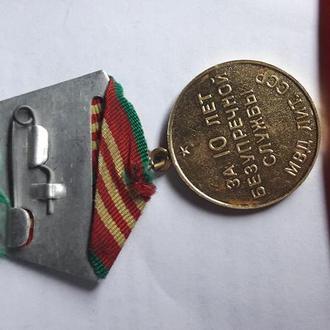 Медаль за 10 лет безупречной службы МВД ЛИТ. ССР