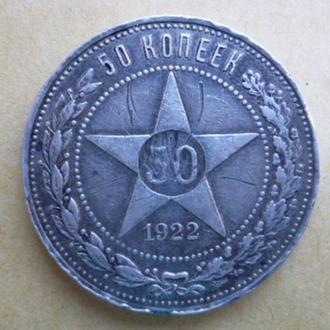 Покупаю полтинники 1921-1925 любое состояние