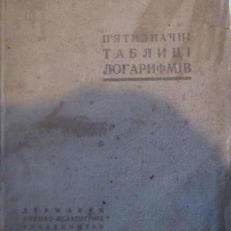 Пятизначные таблицы логарифмов. Харьков 1936 год.