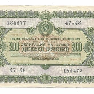 Облигация заем развития нар. хоз.  200 рублей 1955 СССР