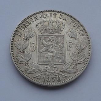 1870 г - 5 франков Бельгии,серебро