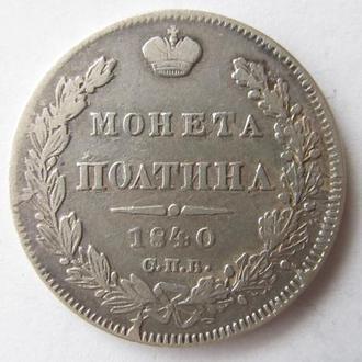 Монета полтина 1840 год
