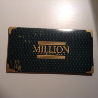 1милион долларов