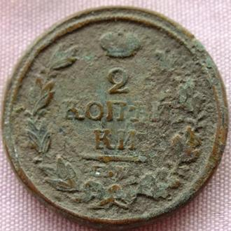 2 Копейки 1818 ЕМ НМ  №25