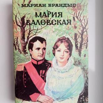 Мария Валевская - Мариан Брандыс -