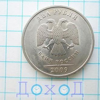 Монета Россия 2 рубля 2009 СпМД Санкт-Петербург магнит №2