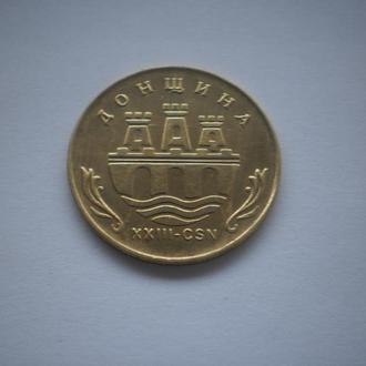Гетьман. Герб Донщини. Донщина. Донецьк. Донбас. ХХІІІ. 2003 рік.