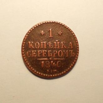 Россия 1 копейка серебром 1840 ем сохран!