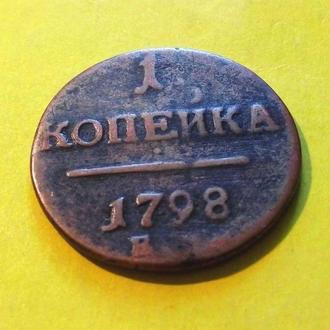 Россия 1 копейка 1798 год (1к-2). Еще 100 лотов!