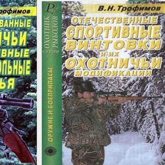 Охотничье и спортивное оружие - 2 книги - CD