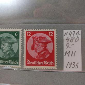 III Рейх. 1933 г. № 479-480  *