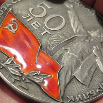 Настольная медаль 50 лет СССР 1922-1972