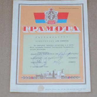 Грамота 1983 г