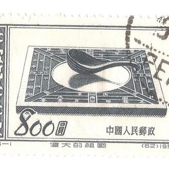 марка Китай 1953 Великая родина Изобретения древнего Китая
