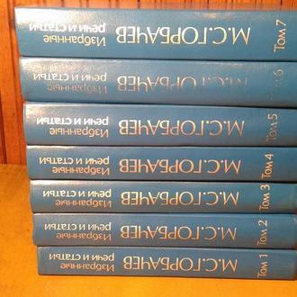 Горбачев М.С. Избранные речи и статьи в 7 томах