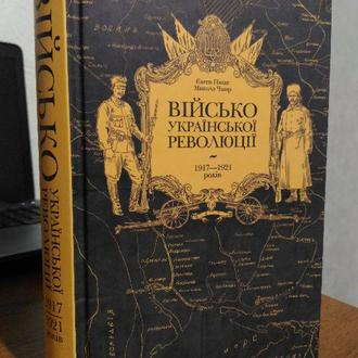 Войско украинской революции 1917-1921