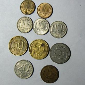 Рубль 1 , 5 , 10 , 20 , 50 . 1992 1993 1997 г ЛМД и ММД Очень Редкие !!!
