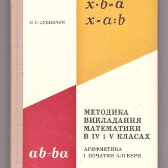 О.С. Дубинчук. Методика викладання математики в 4 і 5 класах. К Рад. школа. 1974