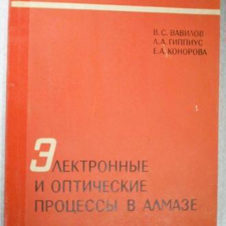В. Вавилов, А. Гиппиус, Е. Конорова Электронные и оптические процессы в алмазе.