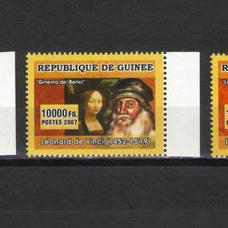 Гвинея 2007 ** Личности Живопись Леонардо да Винчи серия MNH