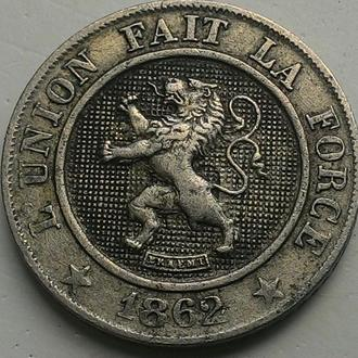Бельгия 10 сантимов 1862 год СОХРАН!!!