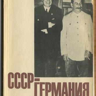 СССР-Германия 1939-1941 Сборник документов. Печатано с фотокопии.