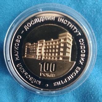 100 років Київському науково-дослідному інституту судових експертиз