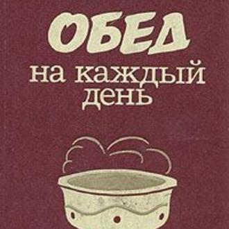 Клявиня А. Обед на каждый день