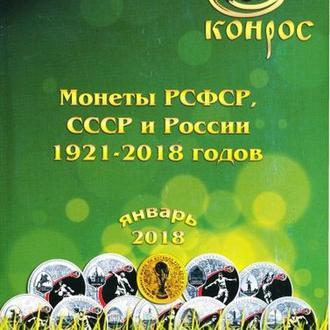 Конрос 2018 - Монеты СССР-РФ 1921-2018 вып.45 - на CD