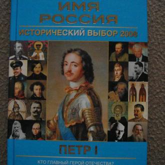 """Андрей Гуськов """"Петр I""""."""