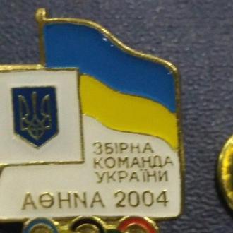 Знак ;  Заборная команда Украины Афины 2004