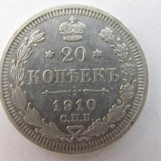 20 копеек 1910 г.