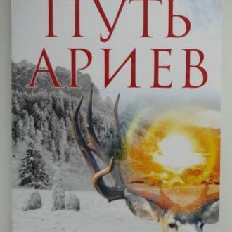 Александр Белов - Путь ариев. В поисках прародины