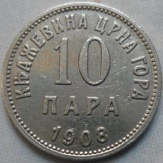 Черногория 10 пара 1908 княжество  XF=16$ нечастый год тираж 250 000