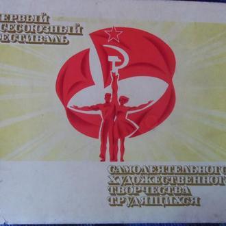 спички-Всесоюзный фестиваль самодеятельного творчества(27 коробков)